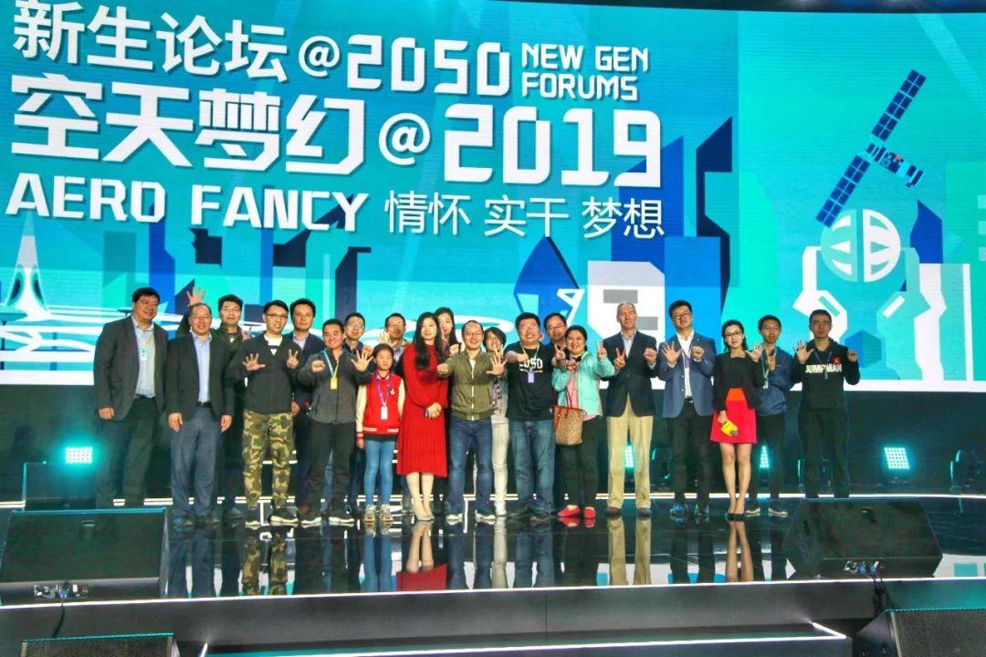 团聚2050   预见空天未来