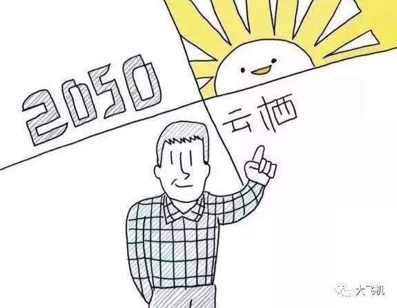 """2050大会,""""空天梦幻""""召集人约你一起仰望星空,探索未来的无限可能!"""