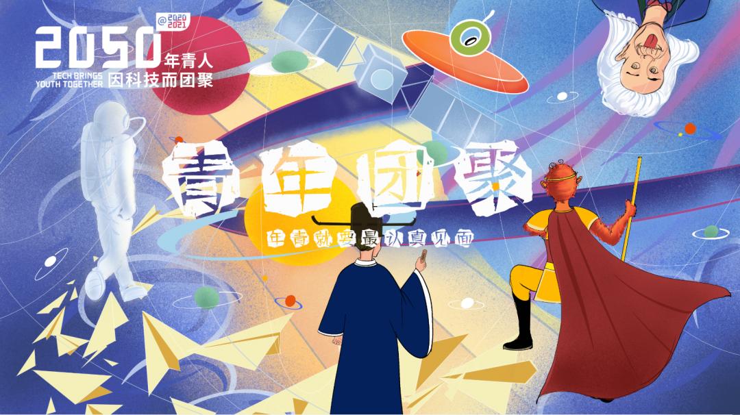 杭州2050大会,年青人因科技而团聚