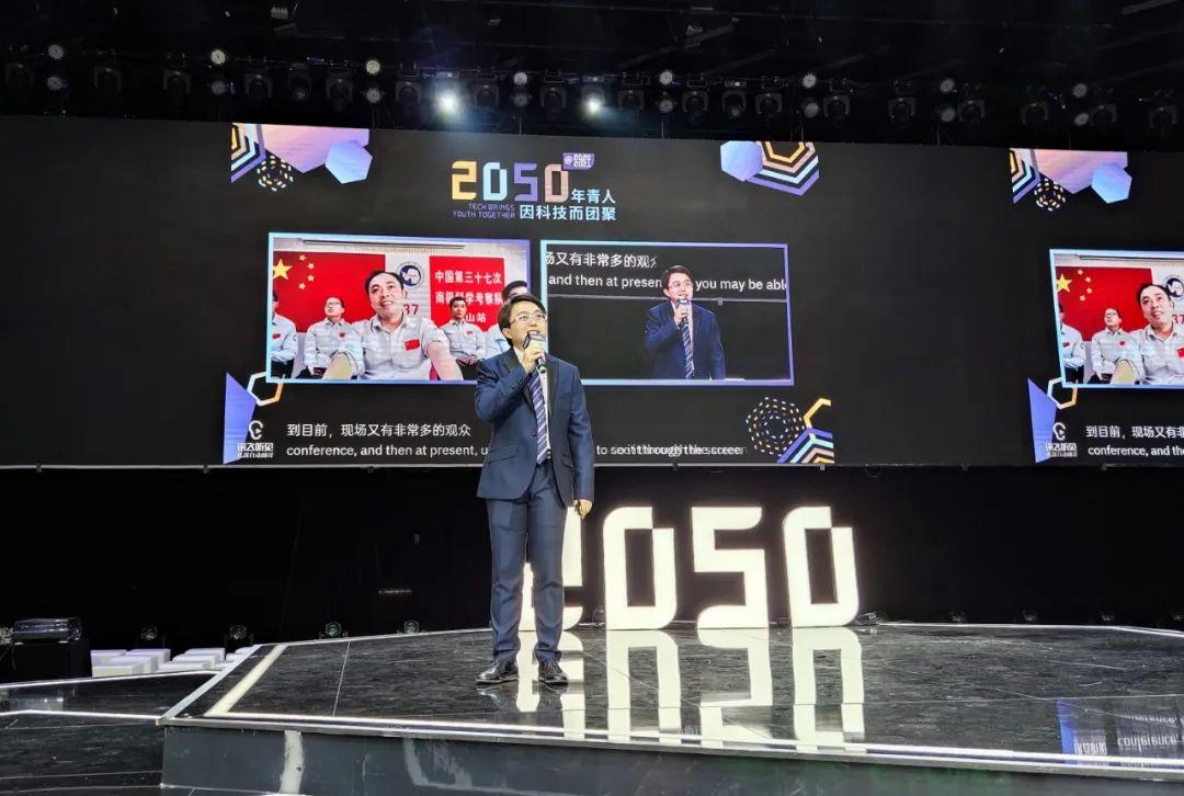 SOED青年科学家王云涛、李腾等参加2050大会