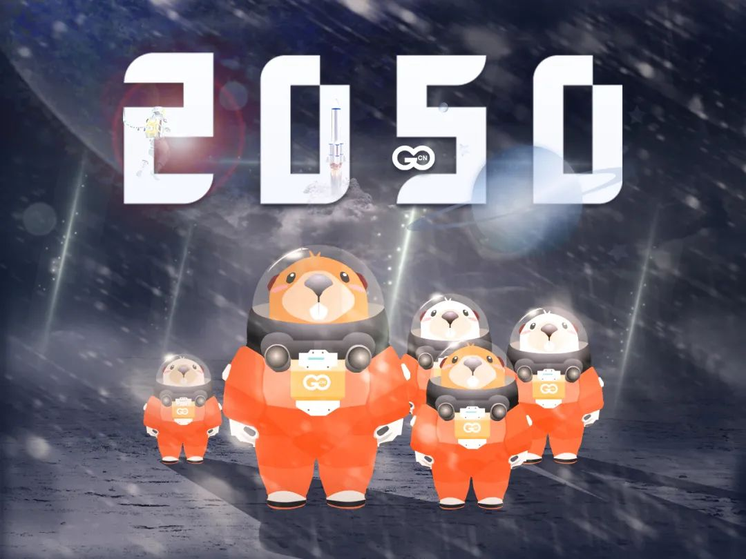 Go 青年团聚召集令,2050,我们来了