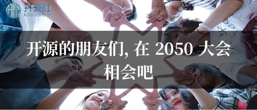 开源的朋友们,在 2050 大会相会吧