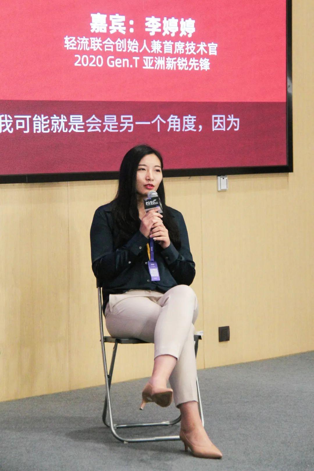 2050大会·科技女性论坛回顾:科技女性创变者的自定义