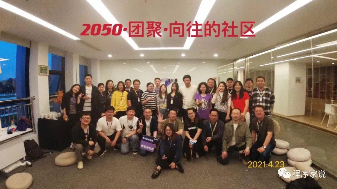 2050的梦想