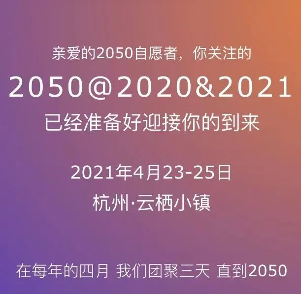 """2050大会开启,台州府城与""""2050年青人""""来了一场美食和文化的""""思想约会"""""""