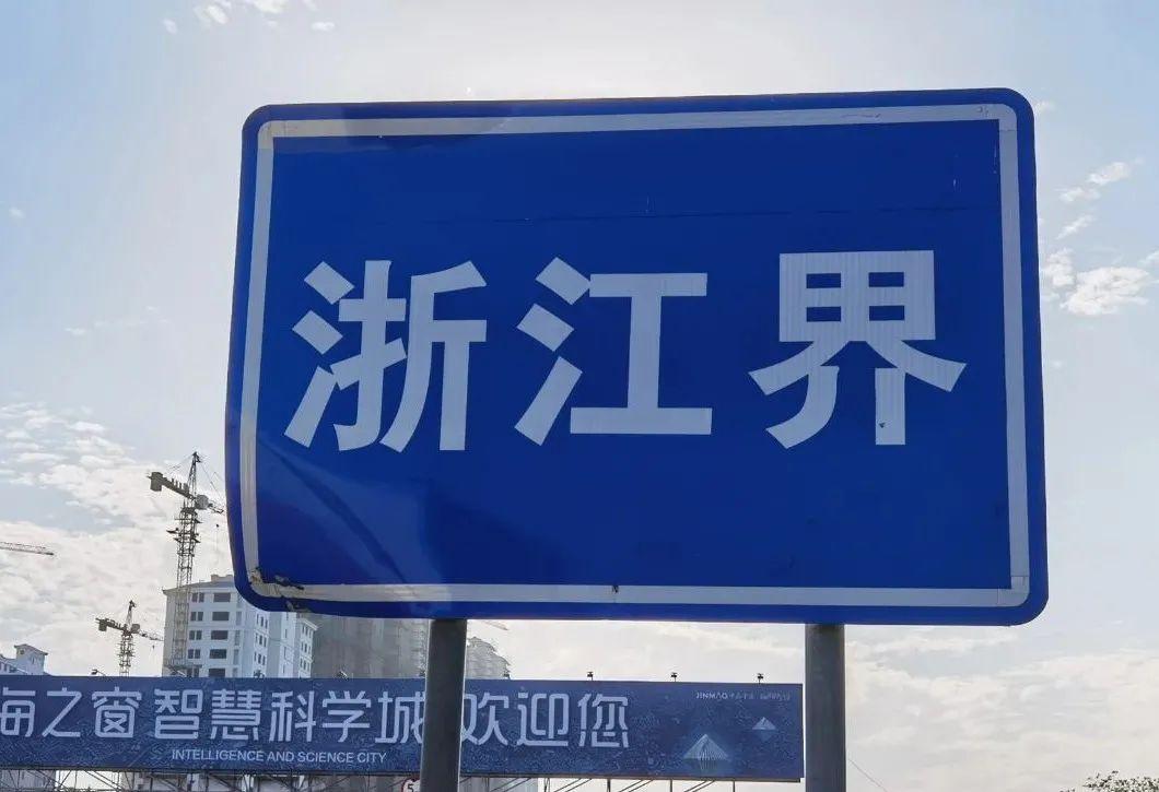 热爱算法竞赛的神棍青年施韩原约了几个朋友从上海东方明珠步行来到云栖小镇参加2050,全程205公里。