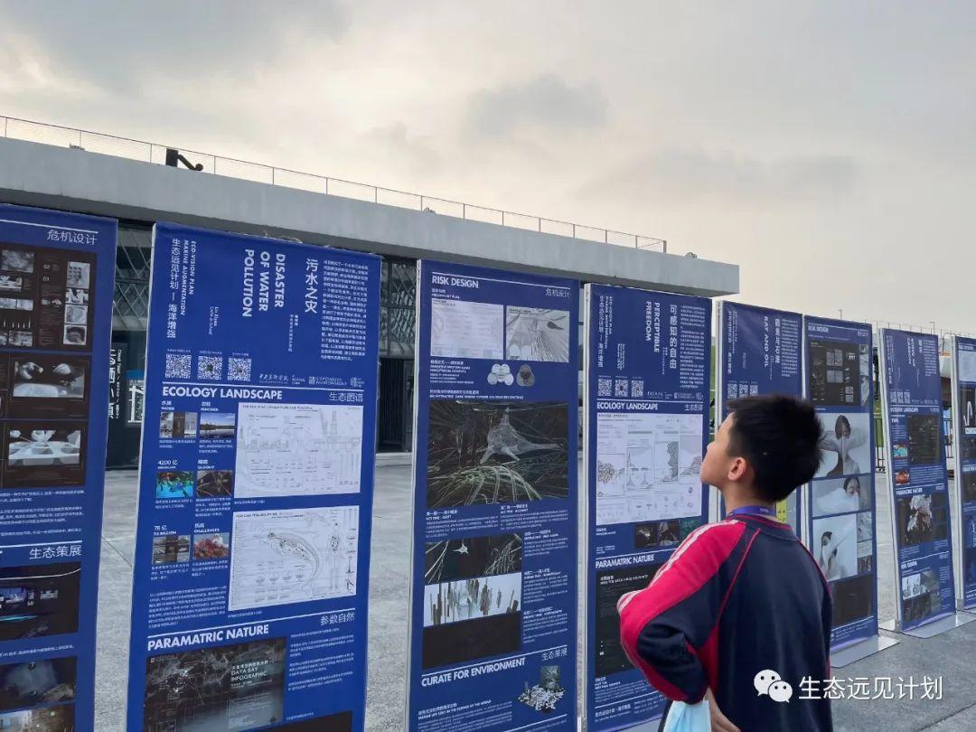 """2050大会-生态远见计划""""海洋增强"""""""