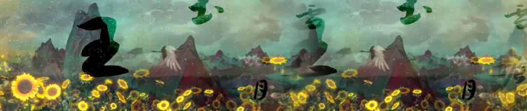 2050沉浸式创意科技探索「无限空间」与「未来想象力」